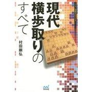 現代横歩取りのすべて(マイナビ将棋BOOKS) [単行本]