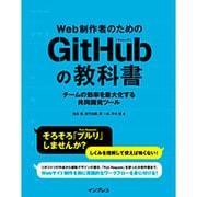 Web制作者のためのGitHubの教科書―チームの効率を最大化する共同開発ツール [単行本]