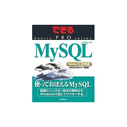 MySQL―Version5.6対応(できるPROシリーズ) [単行本]