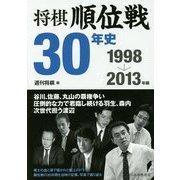 将棋順位戦30年史 1998→2013年編 [単行本]
