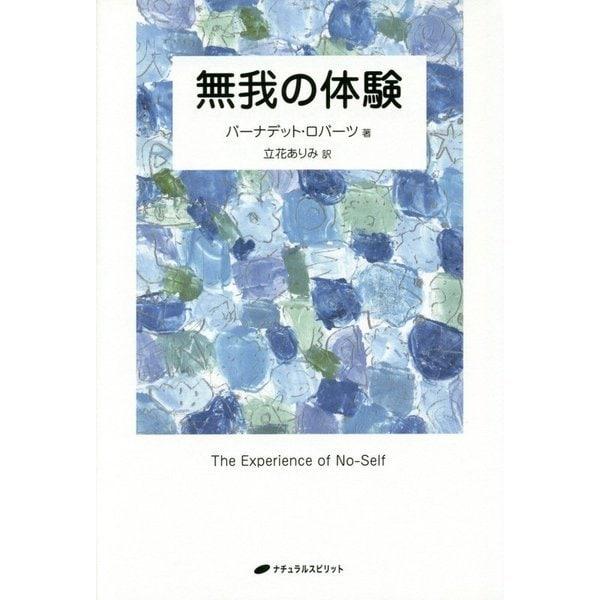 無我の体験(覚醒ブックス) [単行本]