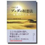 CDブック ブッダの瞑想法―瞬間のことば [単行本]