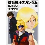 機動戦士ZガンダムDefine 8(角川コミックス・エース 90-23) [コミック]