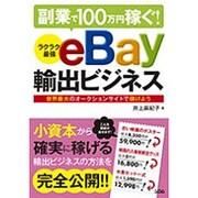 副業で100万円稼ぐ!ラクラク最強eBay輸出ビジネス [単行本]