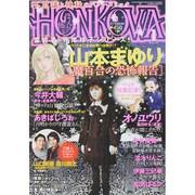 HONKOWA (ホンコワ) 2015年 01月号 [雑誌]