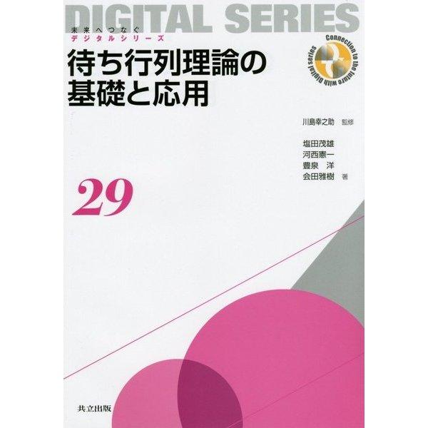 待ち行列理論の基礎と応用(未来へつなぐデジタルシリーズ〈29〉) [全集叢書]