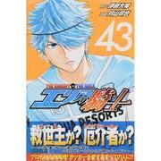 エリアの騎士 43(少年マガジンコミックス) [コミック]