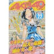 AKB49~恋愛禁止条例 22(少年マガジンコミックス) [コミック]