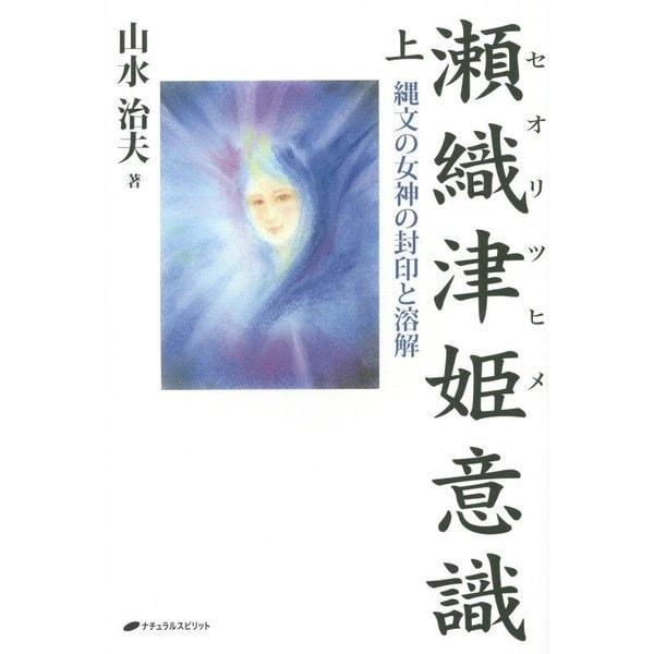 瀬織津姫意識〈上〉―縄文の女神の封印と溶解 [単行本]