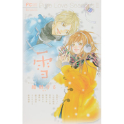 Pure Love Seasons 2 雪~冬・誓い~-Betsucomi Best Selection(フラワーコミックス) [コミック]