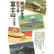 絵はがきで愛でる富士山 [単行本]