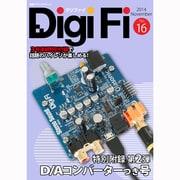 DigiFi(デジファイ)No.16(別冊ステレオサウンド) [ムックその他]