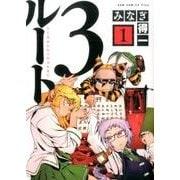 ルート3 1(ガムコミックスプラス) [コミック]