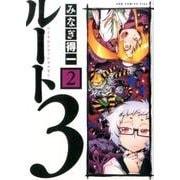 ルート3 2(ガムコミックスプラス) [コミック]