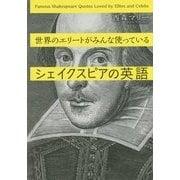 世界のエリートがみんな使っているシェイクスピアの英語(講談社パワー・イングリッシュ) [単行本]