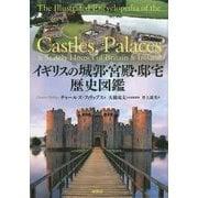 イギリスの城郭・宮殿・邸宅 歴史図鑑 [単行本]