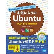 お気に入りのUbuntu14.04LTS [単行本]