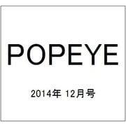 POPEYE (ポパイ) 2014年 12月号 [雑誌]