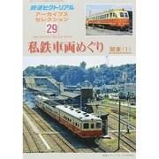 関東私鉄車両めぐり 2014年 12月号 [雑誌]