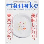 Hanako (ハナコ) 2014年 11/27号 [雑誌]