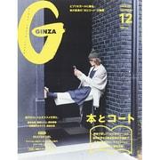 GINZA (ギンザ) 2014年 12月号 [雑誌]