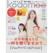 kodomoe 2014年 12月号 [雑誌]