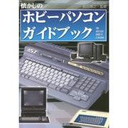 懐かしのホビーパソコン ガイドブック OAK MOOK 552 [ムックその他]
