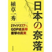 日本の奈落 (TRI REPORT CY2015) [単行本]