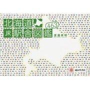 北海道JR駅舎図鑑463 [単行本]