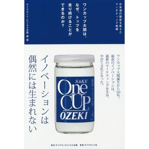 ワンカップ大関は、なぜ、トップを走り続けることができるのか?―日本酒の歴史を変えたマーケティング戦略 [単行本]