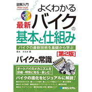 図解入門 よくわかる最新バイクの基本と仕組み 第2版 (How-nual Visual Guide Book) [単行本]