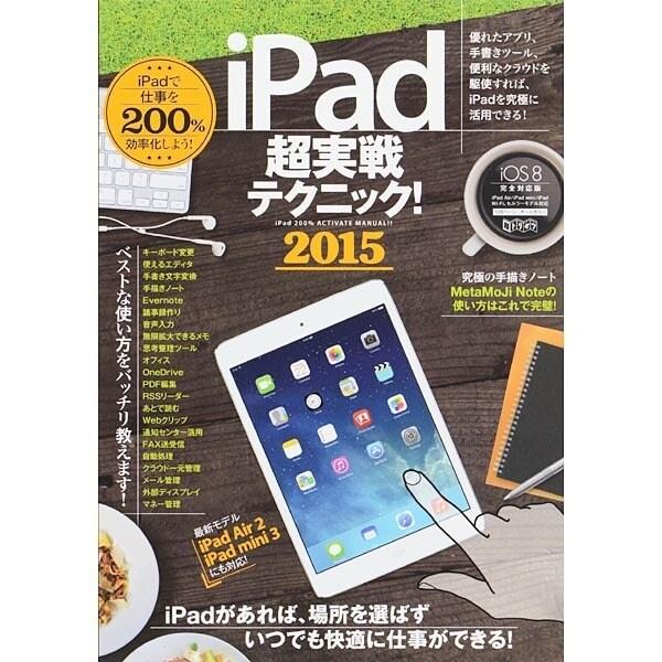 iPad超実戦テクニック! 2015(超トリセツ) [単行本]