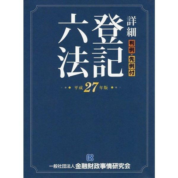 詳細 登記六法〈平成27年版〉 [単行本]