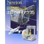 注目のハイテク35 Newtonムック Newton別冊 [ムックその他]