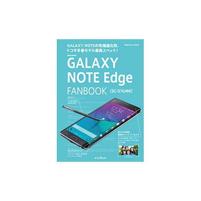 docomo GALAXY NOTE Edge FANBOOK SC-01G対応 [ムックその他]
