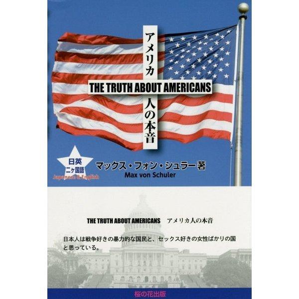 アメリカ人の本音―THE TRUTH ABOUT AMERICANS [単行本]