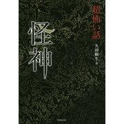 「超」怖い話 怪神(竹書房文庫) [文庫]