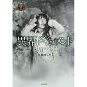 異界ドキュメント 白昼の生贄(竹書房文庫) [文庫]