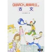 GMARCH&関関同立の古文 [全集叢書]
