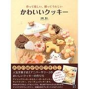作って楽しい、贈ってうれしい かわいいクッキー [単行本]