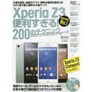 Xperia Z3便利すぎる!200のテクニック(超トリセツ) [単行本]