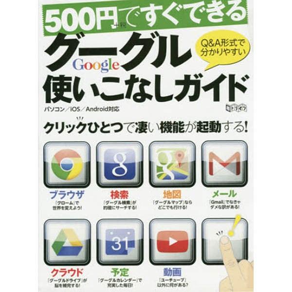 500円ですぐできるグーグル使いこなしガイド(超トリセツ) [単行本]