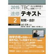 速修テキスト〈2〉財務・会計〈2015〉(TBC中小企業診断士試験シリーズ) [単行本]