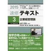 速修テキスト〈3〉企業経営理論〈2015〉(TBC中小企業診断士試験シリーズ) [単行本]