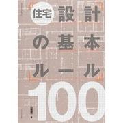 住宅設計の基本ルール100 [ムックその他]
