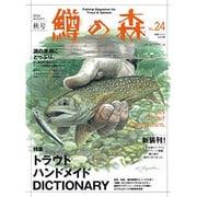 鱒の森 no.24 (別冊つり人Vol.386) [ムックその他]