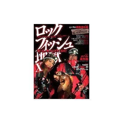 ロックフィッシュ地獄 X 2014-2015 (別冊つり人Vol.388) [ムックその他]