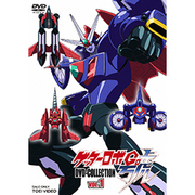 ゲッターロボ號 DVD-COLLECTION VOL.1