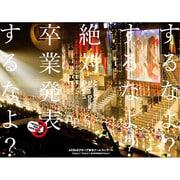 AKB48グループ東京ドームコンサート ~するなよ?するなよ? 絶対卒業発表するなよ?~