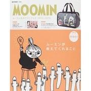 MOOMIN ムーミン公式ファンブック 2014-2015 ver.2 リトルミイ (e-MOOK 宝島社ブランドムック) [ムックその他]